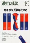 透析と経営 No19