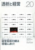 透析と経営 No20